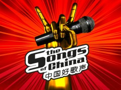 The Song of China - Spadegaming
